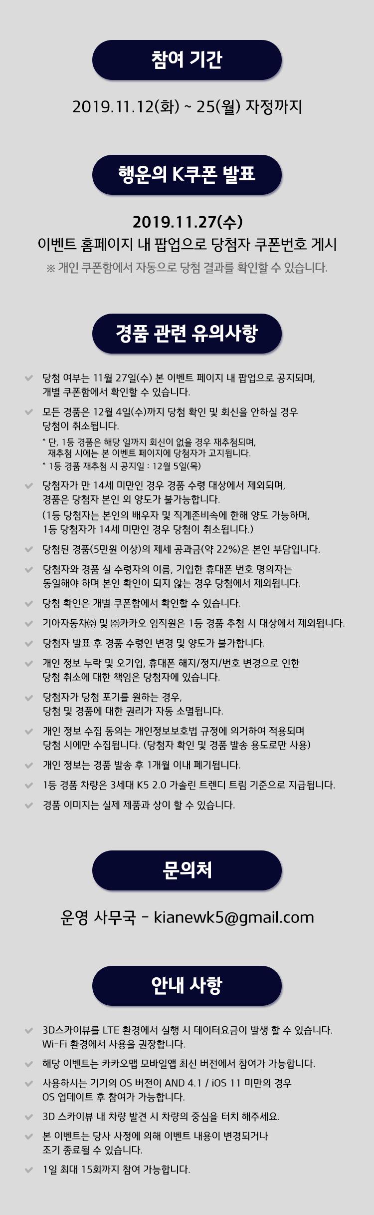 행운의 K쿠폰 발표 / 문의처 / 안내사항