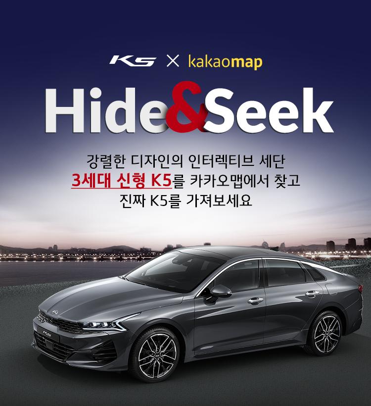 K5 X kakapmap Hide&Seek